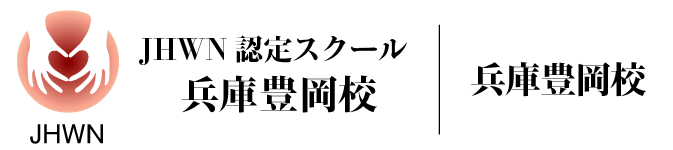 JHWN認定校|兵庫豊岡校